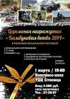 """Зимний фестиваль """"Бамбуковая ветвь 2014"""""""